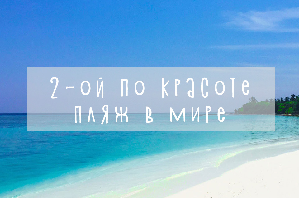 самый-красивый-пляж-в-мире-2